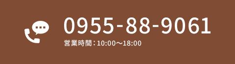 0955-88-9061営業時間:9:00~18:00